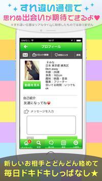 ひまトークするチャットアプリ[ヘルシーチャット] apk screenshot