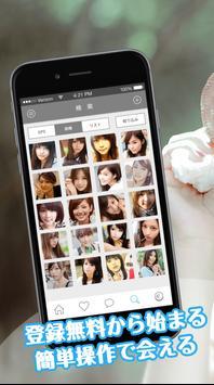 掲示板アプリ型チャットトークSNS -無料登録『夏恋サーチ』 poster