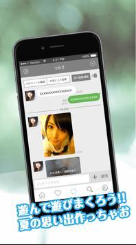 掲示板アプリ型チャットトークSNS -無料登録『夏恋サーチ』 screenshot 3