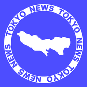 東京都ニュース By アプリdeニュース icon