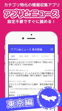 東京都ニュース By アプリdeニュース poster