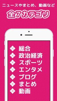 東京都ニュース By アプリdeニュース apk screenshot