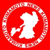 熊本県ニュース By アプリdeニュース icon