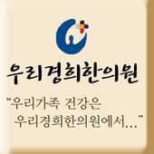 우리경희한의원 icon