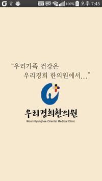 우리경희한의원 poster