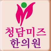 청담미즈한의원 icon