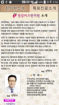 청담미즈한의원 apk screenshot