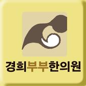 진주경희부부한의원 icon