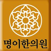 명이한의원 icon