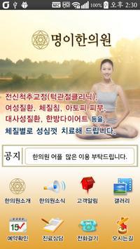 명이한의원 apk screenshot