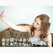 音無「自分撮り専用カメラ」 icon