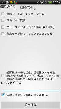 音無「自分撮り専用カメラ」 apk screenshot