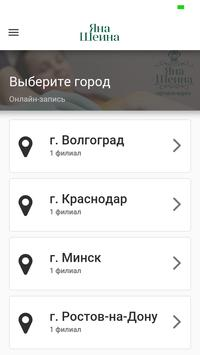 Центр шугаринга Яны Шеиной screenshot 1
