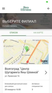 Центр шугаринга Яны Шеиной apk screenshot