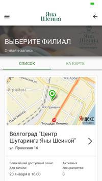 Центр шугаринга Яны Шеиной screenshot 2