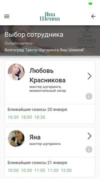 Центр шугаринга Яны Шеиной screenshot 3