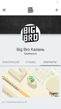Big Bro apk screenshot