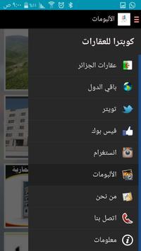 كوبترا للعقارات screenshot 5