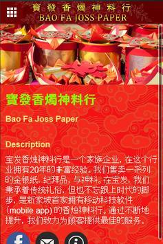 Bao Fa Joss Paper poster