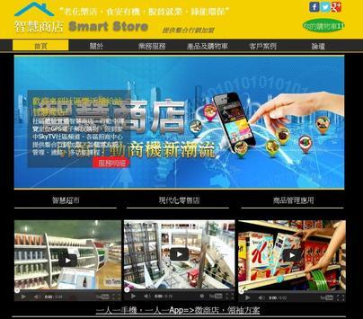 WeCard_智慧商店SmartStore screenshot 1