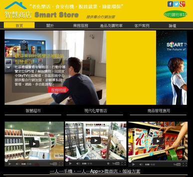 WeCard_智慧商店SmartStore screenshot 3