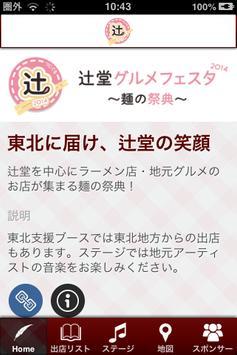 辻堂グルメフェスタ2014 poster