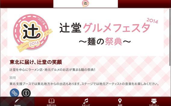 辻堂グルメフェスタ2014 screenshot 2