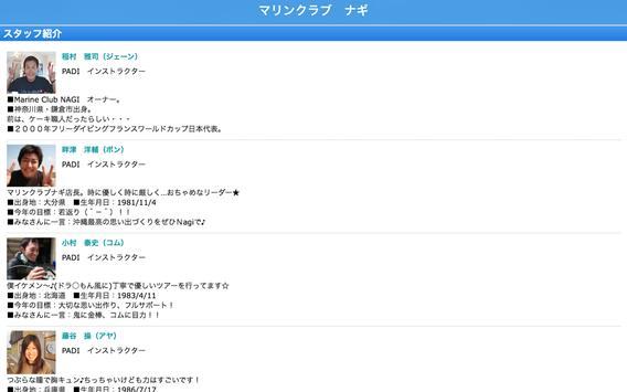マリンクラブナギ apk screenshot