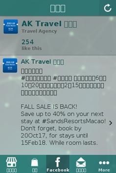船之旅 apk screenshot