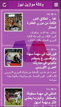 Mawazin News apk screenshot