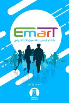شاكر ايمارت للتسوق الالكتروني poster