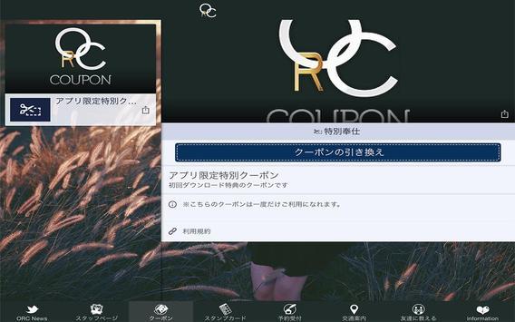ORCapps screenshot 3