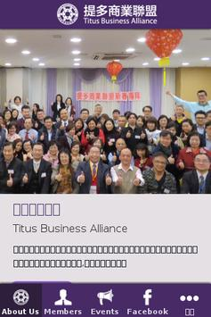 提多商業聯盟 Titus Business Alliance screenshot 1