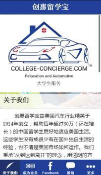 创惠留学宝 - College Concierge poster