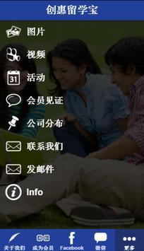 创惠留学宝 - College Concierge apk screenshot