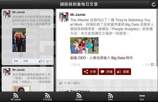 網路與創業每日必讀 apk screenshot