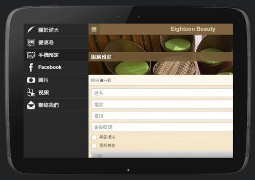 逆天美容會所 screenshot 5