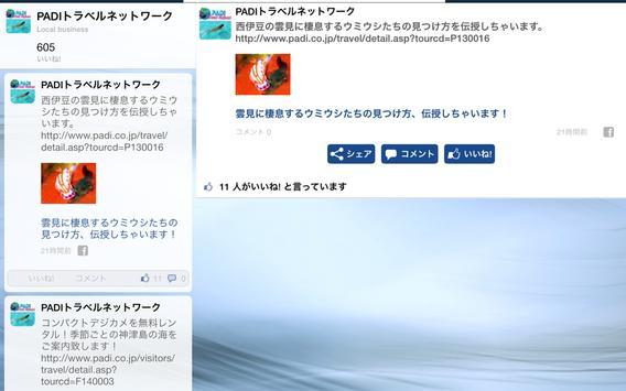 PADI Travel Network screenshot 2