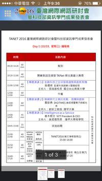 TANET 2016 臺灣網際網路研討會 apk screenshot