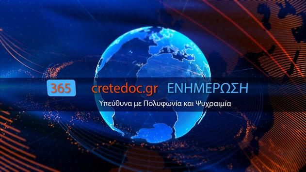 CreteDoc - Crete News & Travel apk screenshot