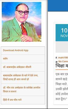 Dr Ambedkar Biography poster