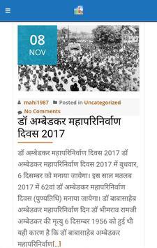 Dr Ambedkar Biography apk screenshot