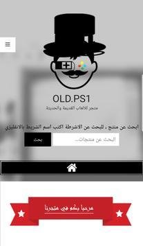 OLD.PS1 متجر الالعاب poster