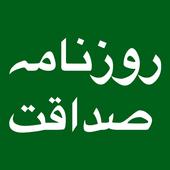 Sadaqat Pakistan icon
