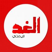 الغد اليمني icon