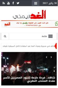 الغد اليمني apk screenshot