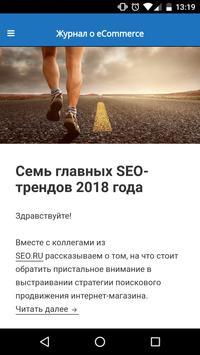 Журнал о eCommerce poster