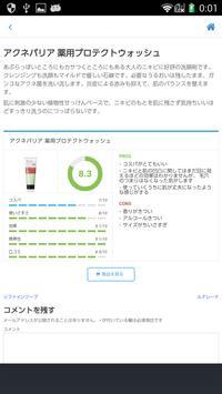 ニキビストア screenshot 8