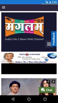 ShreeManglamNews apk screenshot