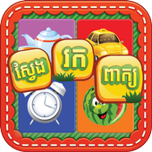 Khmer Pictures Quiz icon